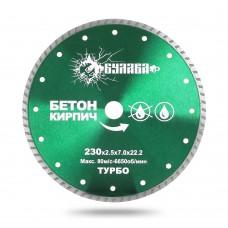 Алмазный турбо диск 230 мм для резки бетона и кирпича