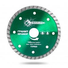 Алмазный турбо диск 125 мм для резки гранита и мрамора