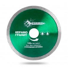 Алмазный диск 123 мм со сплошной режущей кромкой для резки керамогранита