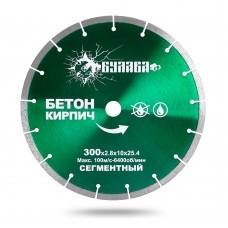 Алмазный сегментный диск 300 мм для резки бетона и кирпича