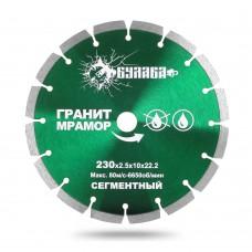 Алмазный сегментный диск 230 мм для резки гранита и мрамора