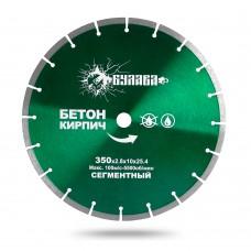 Алмазный сегментный диск 350 мм для резки бетона и кирпича