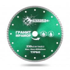 Алмазный турбо диск 230 мм для резки гранита и мрамора