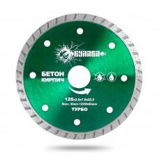 Алмазный турбо диск 125 мм для резки бетона и кирпича