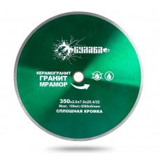 Алмазный диск 350 мм со сплошной режущей кромкой для резки керамогранита, гранита и мрамора