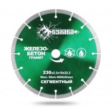 Алмазный сегментный диск 230 мм для резки железобетона и гранита