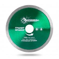 Алмазный диск 125 мм со сплошной режущей кромкой для резки гранита и мрамора
