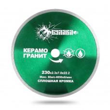 Алмазный диск 230 мм со сплошной режущей кромкой для резки керамогранита