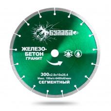 Алмазный сегментный диск 300 мм для резки железобетона и гранита