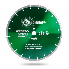 Алмазный сегментный диск 350 мм для резки железобетона и гранита