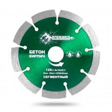 Алмазный сегментный диск 125 мм для резки бетона и кирпича