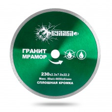 Алмазный диск 230 мм со сплошной режущей кромкой для резки гранита и мрамора