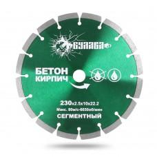 Алмазный сегментный диск 230 мм для резки бетона и кирпича