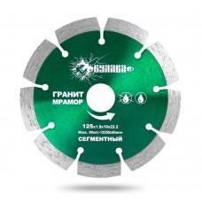 Алмазный сегментный диск 125 мм для резки гранита и мрамора
